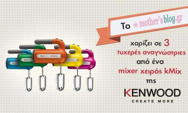 Μεγάλος διαγωνισμός του mothersblog: Κερδίστε mixer χειρός από την Kenwood