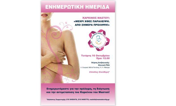 ΡΕΑ: Ημερίδα για τον καρκίνο του μαστού