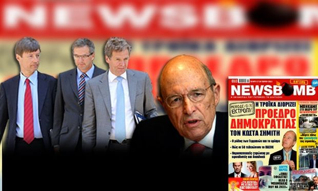 NEWSBOMB – H εφημερίδα: Με 0,97 ευρώ διαβάζεις ό,τι κρύβουν οι άλλοι