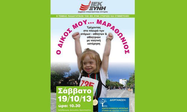 Το Ιεκ Ξυνή Αθήνας στηρίζει τον «Δικό μου Μαραθώνιο»