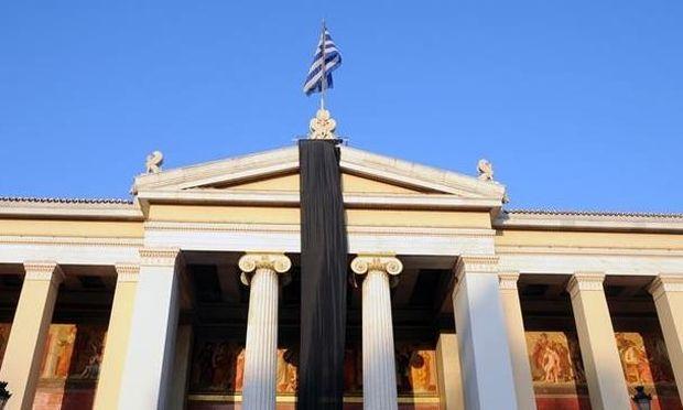 Kλειστό και σήμερα το Πανεπιστήμιο Αθηνών! Δεν θα γίνουν εγγραφές των πρωτοετών!