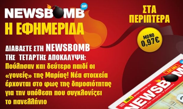 Διαβάστε στη NEWSBOMB της Τετάρτης: