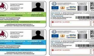 Ηλεκτρονικά η αίτηση για την φοιτητική ταυτότητα! Προνόμια και δικαιώματα!