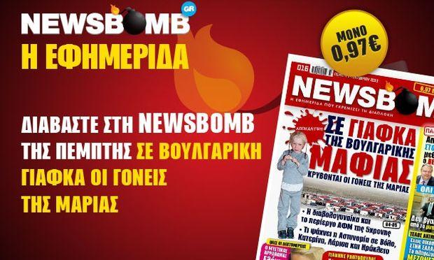 Διαβάστε στη NEWSBOMB της Πέμπτης: