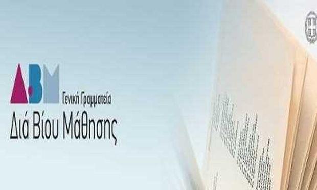 Μέχρι 4 Νοεμβρίου οι αιτήσεις για το πιστοποιητικό γνώσης Ελληνικής Γλώσσας