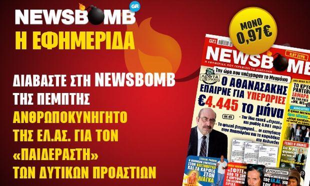Μη χάσετε στη NEWSBOMB της Πέμπτης!