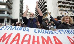 Κλείνει το κέντρο της Αθήνας σήμερα από καθηγητές και δασκάλους!