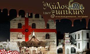Ανοίγει στις 6 Νοεμβρίου ο «Μύλος Ξωτικών» στα Τρίκαλα!