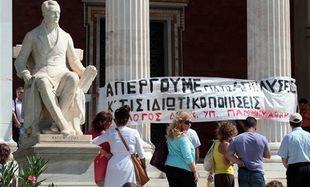 Συνεχίζεται η απεργία των διοικητικών στα Πανεπιστήμια - Κίνδυνος να χαθεί το εξάμηνο