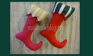 DIY: Φτιάξτε χριστουγεννιάτικη μπότα ξωτικού