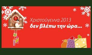 Ζήστε τη μαγεία των Χριστουγέννων και ξεχωρίστε με τις μοναδικές προτάσεις της Prénatal!