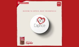 Caprice - Bάζουμε την έμπνευση, βάλε τη φαντασία!