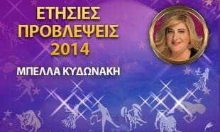 Ετήσιες Προβλέψεις 2014 για όλα τα ζώδια