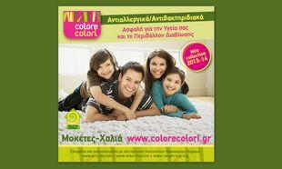 Nέα κολεξιόν για τα αντιαλλεργικά - αντιβακτηριδιακά χαλιά Colore Colori!