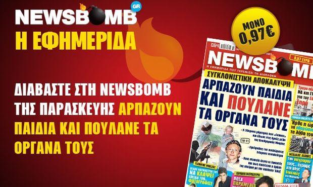 Μην χάσετε στη NEWSBOMB της Παρασκευής