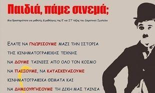 Η ΧΕΝ Ελλάδος προσφέρει δωρεάν κινηματογράφο για τα παιδιά