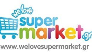 Ξεπέρασε τους 50.000 πελάτες το WeLoveSuperMarket.gr!