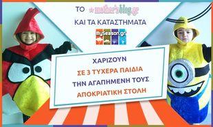 Κερδίστε μία παιδική στολή για το παιδί σας από τα καταστήματα myseason.gr