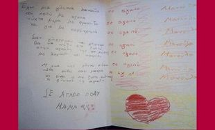 «Σε αγαπώ μανούλα»! Το τρυφερό ποίημα του γιου πασίγνωστης Ελληνίδας ηθοποιού! (εικόνες)