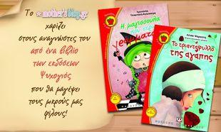 Το mothersblog.gr και οι εκδόσεις Ψυχογιός χαρίζουν στους μικρούς μας φίλους ένα βιβλίο που θα τους μαγέψει!