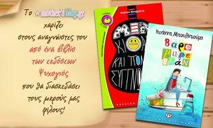 Το mothersblog.gr και οι εκδόσεις Ψυχογιός χαρίζουν στους μικρούς μας φίλους ένα λογοτεχνικό βιβλίο που θα τους ταξιδέψει!