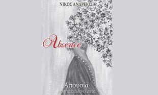 Ο συγγραφέας Νίκος Ανδρείος και οι εκδόσεις Οσελότος, σας προσκαλούν στην παρουσίαση του βιβλίου η «Απουσία»
