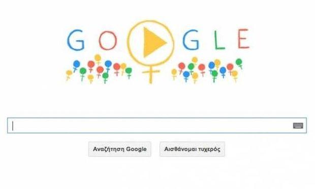 Η Παγκόσμια Ημέρα της Γυναίκας στο Doodle της Google