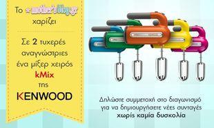Διαγωνισμός mothersblog.gr: Κερδίστε ένα μίξερ χειρός kMix της Kenwood