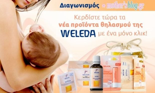 Διαγωνισμός Mothersblog: Δείτε τις νικήτριες του διαγωνισμού για προϊόντα της WELEDA