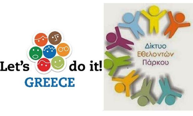 Let's do it Greece: Την Κυριακή 6 Απριλίου καθαρίζουμε το Αντώνης Τρίτσης