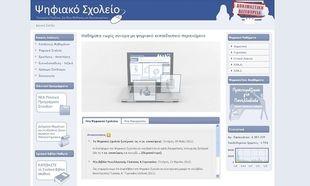 Ψηφιακό σχολείο: Σε εφαρμογή από τον Σεπτέμβριο!