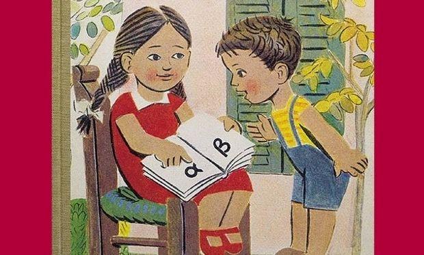 «Αναμνήσεις από τα παλιά σχολικά χρόνια»! Ένας πρωτότυπος μαθητικός διαγωνισμός!