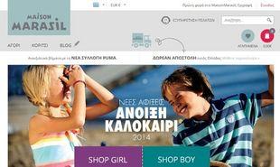 Ανοιξιάτικη διάθεση με τη νέα παιδική κολεξιόν ρούχων Άνοιξη-Καλοκαίρι 2014 από τη Maison Marasil