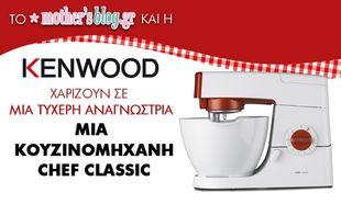 Διαγωνισμός mothersblog: Κερδίστε μία κουζινομηχανή Chef Classic από την Kenwood