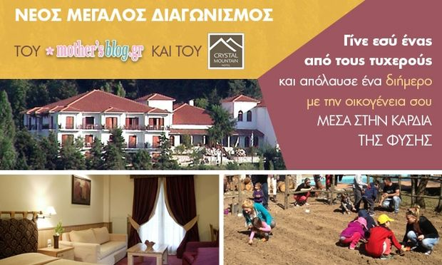 Crystal Mountain hotel: Ένα μοναδικό ξενοδοχείο για εσάς και τα παιδιά σας