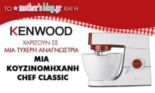 Αυτή είναι η τυχερή νικήτρια για την κουζινομηχανή Chef Classic από την Kenwood!