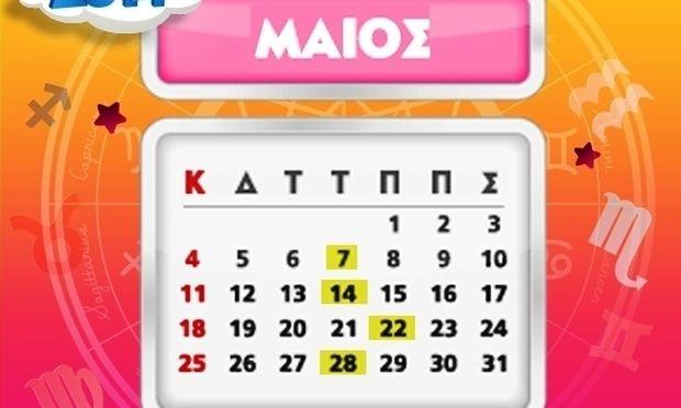 Ποιά ζώδια έχουν σημαντικές ημερομηνίες το Mάιο;