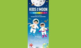 Το RIVER WEST σας προσκαλεί σε ένα μαγευτικό ταξίδι στο διάστημα με δωρεάν είσοδο για όλους!