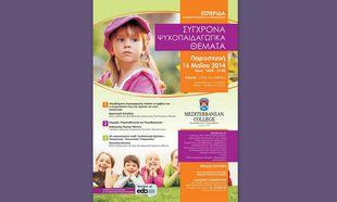 Mediterranean College: Εσπερίδα με θέμα «Σύγχρονα Ψυχοπαιδαγωγικά Θέματα»