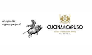 Cucina Caruso! Ή αλλιώς, το ιστολόγιο της σύγχρονης αστικής κουζίνας!