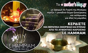 Δώρο για τις μαμάδες από το Le Hammam και το Mothersblog.gr