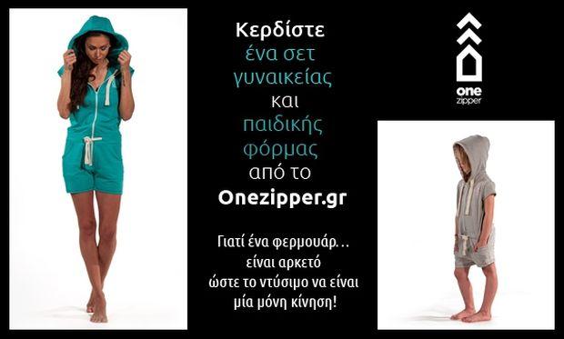 Διαγωνισμός mothersblog.gr: Κερδίστε ένα σετ γυναικείας και παιδικής φόρμας