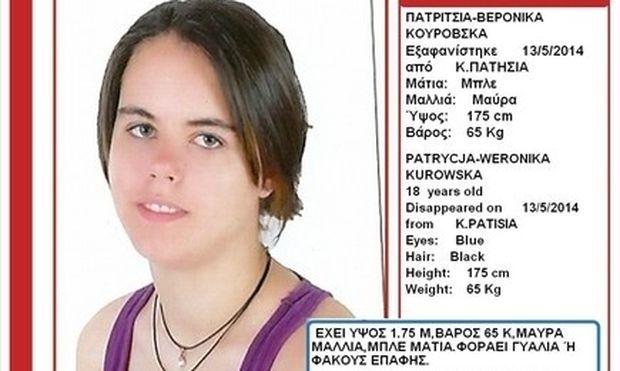 Amber Alert: Εξαφανίστηκε 17χρονη από τα Κάτω Πατήσια. Μπορείτε να βοηθήσετε;