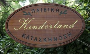 Kinderland! Η Αληθινή Κατασκήνωση 50 χρόνια κοντά στο παιδί - 50 χρόνια αξέχαστα καλοκαίρια