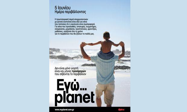 «Απόβαση καθαριότητας» από την Rolco και τα προϊόντα Planet