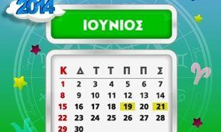 Ποιά ζώδια έχουν σημαντικές ημερομηνίες τον Ιούνιο;
