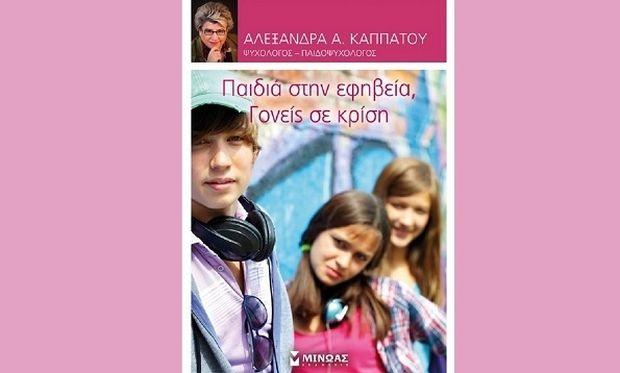 «Παιδιά στην εφηβεία, Γονείς σε κρίση». Το νέο βιβλίο της ψυχολόγου Αλεξάνδρας Καππάτου