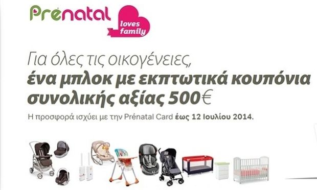 500 ευρώ σε εκπτωτικά κουπόνια για όλες τις οικογένειες από την Prénatal!