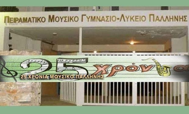 Το Μουσικό Σχολείο Παλλήνης γιορτάζει τα 25 χρόνια λειτουργίας του με παιδικές φωνές στο Θέατρο Βράχων