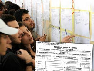 Βάσεις 2014: Ξεκινά την Τρίτη η υποβολή των μηχανογραφικών